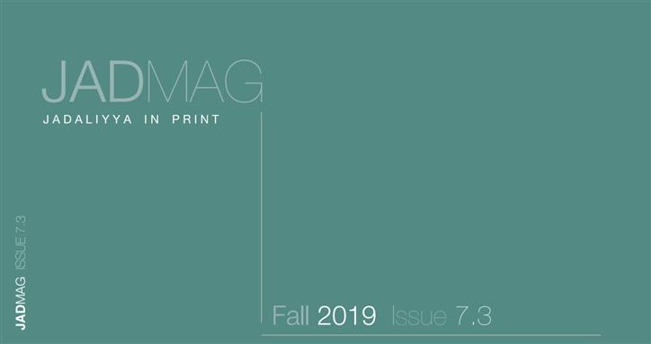 Announcing JadMag Issue 7.3 (Jadaliyya in Print)